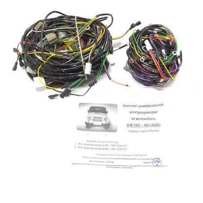 Электропроводка полная 31512 со