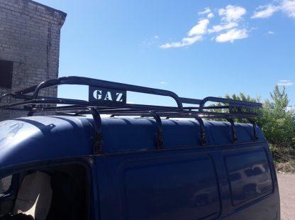 Багажник на ГАЗельСоболь Навигатор1